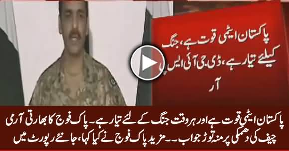Pakistan Army's Jaw Breaking Reply to India on Indian Army Chief's Threat