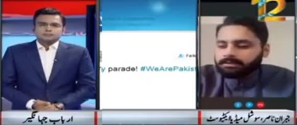 Pakistan at 7 (23 March, Naya Ehad) - 23rd March 2017