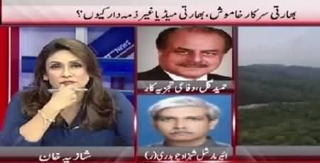 Pakistan At 7 (Bharat Ke Aik Baar Phir Pakistan Par Ilzamat) – 28th June 2015