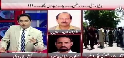 Pakistan At 7 (Federal Urdu University Mein Firing Ka Waqia) – 11th June 2015