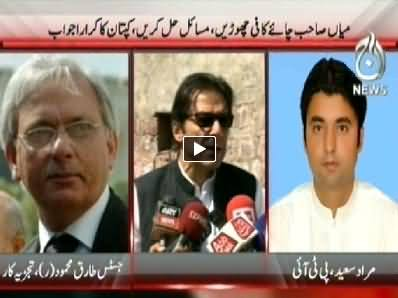 Pakistan at 7 (Imran Khan and Tahir ul Qadri Movement) – 9th May 2014