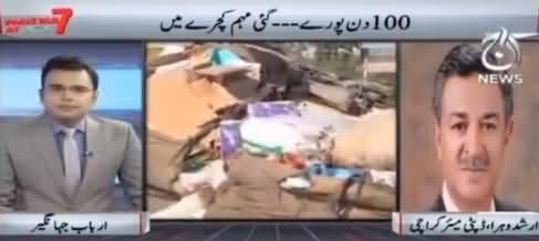 Pakistan at 7 (Karachi Ka Kachra) - 10th March 2017