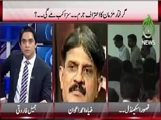 Pakistan At 7 (Mujrimo Ka Aitraf, Saza Kab Mile Gi) – 10th August 2015