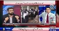Pakistan At 7 (Once Again Dollar Rate Increased) – 24th August 2015