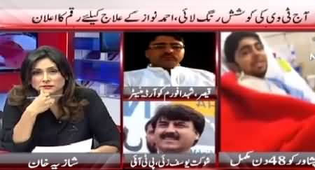 Pakistan at 7 (Peshawar Incident Ko 50 Din Guzar Gaye) – 2nd February 2015