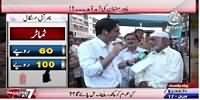 Pakistan At 7 (Ramzan Aa Raha hai) – 17th June 2015