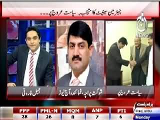 Pakistan at 7 (Who Will Be Next Chairman Senate?) – 9th March 2015