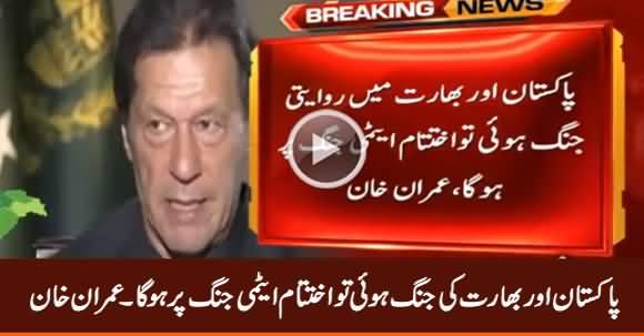 Pakistan Aur Bharat Ki Jang Hui To End Atomic Jang Per Hoga - Imran Khan