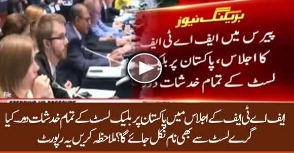 Pakistan Avoids Blacklist In FATF - Will Pakistan's Name Be Removed From Grey List?