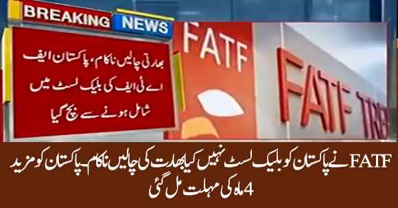 Pakistan Avoids FATF BLacklist, Four Months More Granted Till February