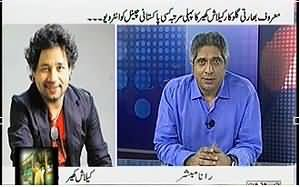 Pakistan Chowk (Exclusive Interveiw of Indian Singer Kailash Kher) – 9th February 2014