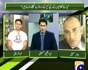 Pakistan Cricket Special Program On Geo News - 30th June 2013