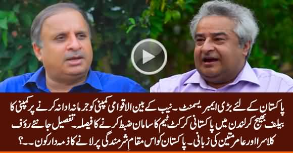 Pakistan Cricket Team To Pay For $33 Million Worth Crimes Of NAB In London? Rauf Klasra Shared Detail