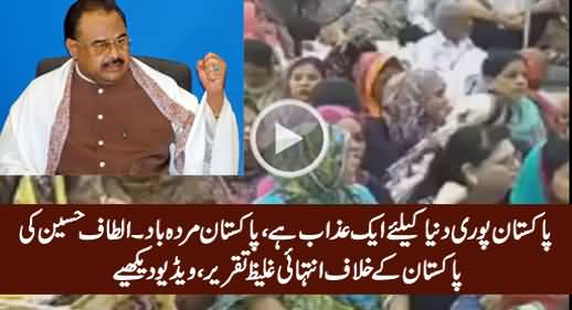 Pakistan Dunya Ke Liye Azaab Hai - Altaf Hussain's Shocking Speech Against Pakistan