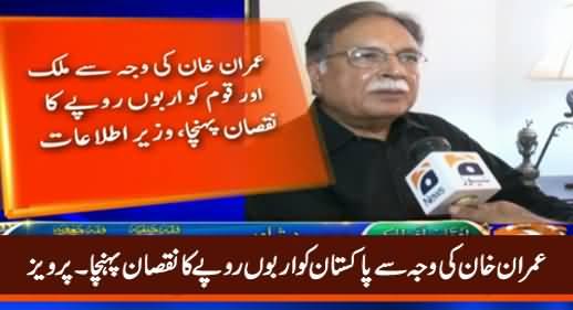 Pakistan Faced Billions Rs. Loss Due To Imran Khan - Pervez Rasheed