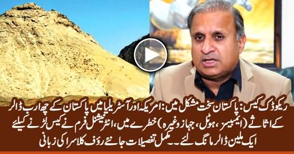 Pakistan Facing $6bn Threat of Auction of Its Assets in US & Australia - Details By Rauf Klasra