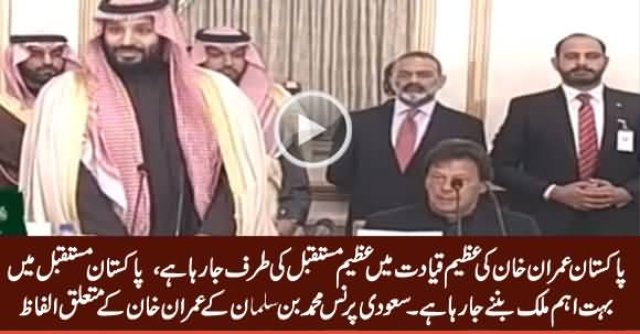 Pakistan Going To Become Very Important Country Under Imran Khan's Leadership - Saudi Crown Prince