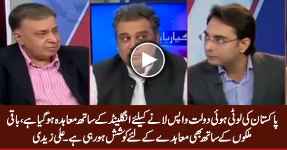Pakistan Has Signed Treaty With UK Govt To Bring Back Looted Wealth - Ali Zaidi
