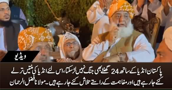 Pakistan India Ke Sath 24 Ghante Ki Jang Bhi Nahi Lar Sakta - Maulana Fazlur Rehman