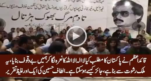 Pakistan Is Made From Bribe Money & Quaid-e-Azam Made Us Fool - Altaf Hussain