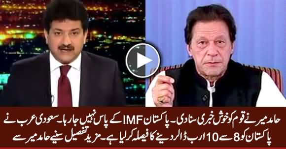 Pakistan Is Not Going To IMF - Hamd Mir Giving Two Good News