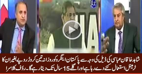 Pakistan Is Paying Rs. 3 Crore Daily To Engro Due To PM Abbasi's Decision - Rauf Klasra