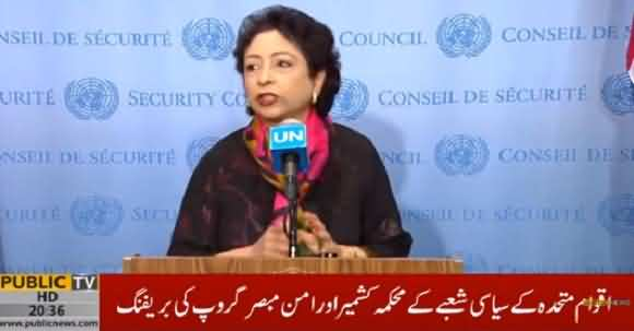 Maleeha Lodhi Speech At United Nations on Kashmir Issue - 16th August 2019