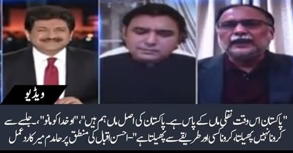 Pakistan Is Waqt Nakli Maan Ke Pas Hai - Hamid Mir Laughing At Ahsan Iqbal's Logic