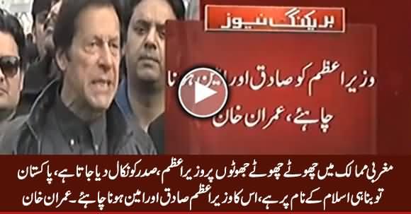 Pakistan Islam Ke Naam Par Bana, Wazir e Azam Ko Sadiq Aur Ameen Hona Chahiye - Imran Khan