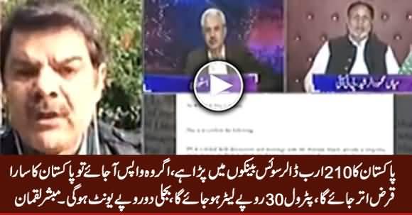 Pakistan Ka 210 Billion Dollar Swiss Banks Mein Para Hai - Mubashir Luqman