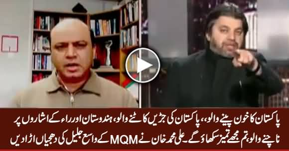 Pakistan Ka Khoon Pene Walo... Ali Muhammad Khan Blasts On MQM's Wasay Jalil