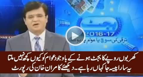 Pakistan Ka Saara Budget Kahan Jaata Hai - Watch Kamran Khan Report