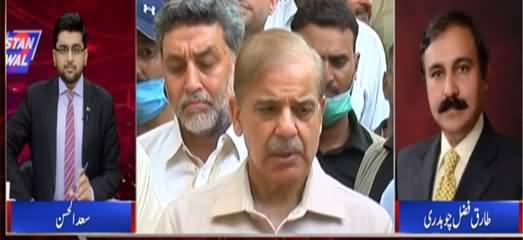 Pakistan Ka Sawal (AJK Elections: Rigging Allegations) - 29th July 2021