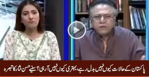 Pakistan Ke Halaat Kyun Nahi Badal Rahe? Sunye Hassan Nisar Ka Tabsara
