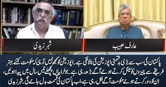 Pakistan Ki Qismat Ab Badalne Wali Hai - Shabbar Zaidi's Comments on Govt's New Policies