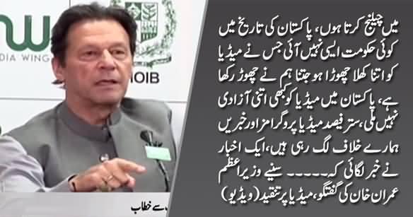 Pakistan Ki Tareekh Mein Kisi Govt Ne Media Ko Itna Khula Nahi Chora Jitna Hum Ne Chora - Imran Khan