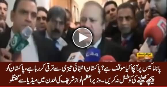 Pakistan Ko Peeche Na Khainchein - PM Nawaz Sharif Media Talk in London