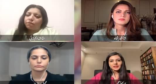Pakistan Loses Out on First Women Supreme Court Judge - Reema, Benazir, Mehmal & Natasha's Vlog