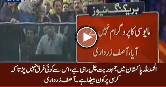 Pakistan Mein Jamhoriat Chal Rahi Hai, Is Se Farq Nahi Parta Ke Kursi Par Kaun Baitha Hai - Zardari