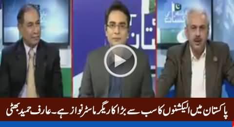 Pakistan Mein Karkardagi Se Nahi Karegari Se Election Jeete Jate Hain - Arif Hameed Bhatti