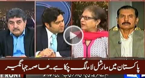 Pakistan Mein Martial Law Lag Chuka Hai - Asma Jahangir