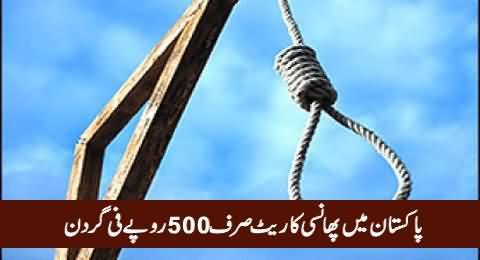 Pakistan Mein Phansi Ka Rate Sirf 500 Rs. Per Gerden, Poore Mulk Mein Sirf 2 Jallad