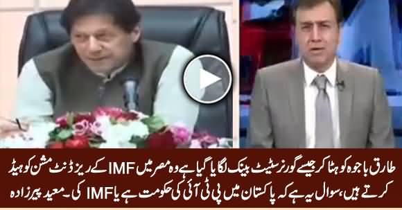 Pakistan Mein PTI Ki Hakumat Hai Ya IMF Ki? Listen Moeed Pirzada Analsysis