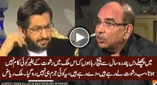 Pakistan Mein Rishwat Ke Baghair Koi Kaam Nahi Hota - Malik Riaz Telling Bitter Reality
