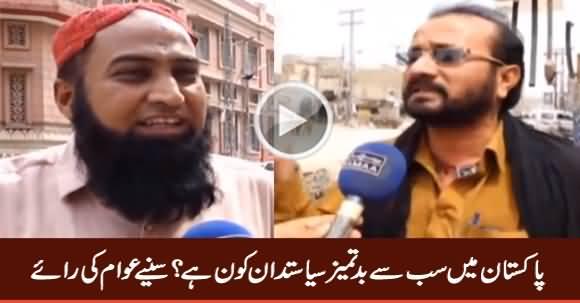 Pakistan Mein Sab Se Bad-Tameez Siasatdan Kaun Hai? Sunye Awam Ki Rai