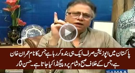Pakistan Mein Sirf Aik Banda Opposition Kar Raha Hai Jiska Naam Imran Khan Hai - Hassan Nisar