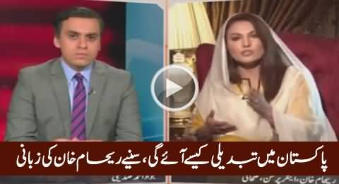 Pakistan Mein Tabdeeli Kaise Aye Gi - Reham Khan Telling in Detail