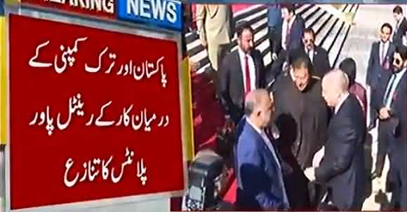 Pakistan Ne Turk Company Karkey Ke 19 Crore Maaf Kar Diye