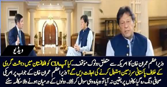 Pakistan Won't Allow CIA to Launch Operations in Afghanistan From Pakistan's Territory - PM Imran Khan's Firm Stance