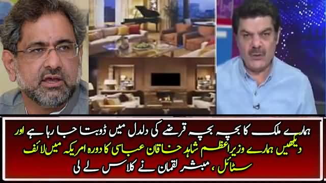 Pakistan poverty and our PM Shahid Khaqan Abbasi lifestyle in America - Watch this report